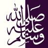 Download قصيدة حسان بن ثابت رضي الله عنه في مدح الرسول  بصوت القارئ إدريس أبكر Mp3