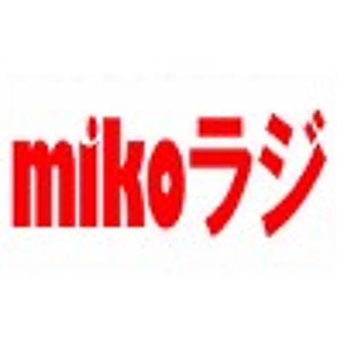MIKO mikoラジ 第0159回 浮足立つパーソナリティ、寝そべるパーソナリティ