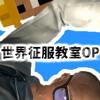 [世界征服教室PV]Anger Management - Demo [M3 - Kusemono Records]