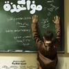 Hany Adel - 7arf Wa7ed / هانى عادل - حرف وحيد