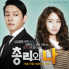 Yoon Gun – I Love You To Death (Prime Minister And I OST Part. 2)