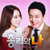 Barberettes – Sweet Lies (Prime Minister And I OST Part. 3)