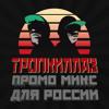 Промо микс для России mp3