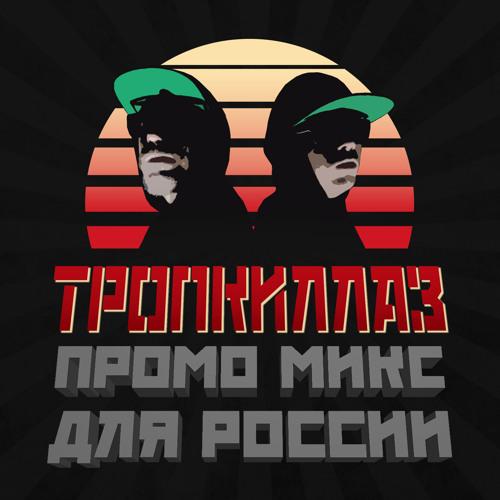 Промо микс для России