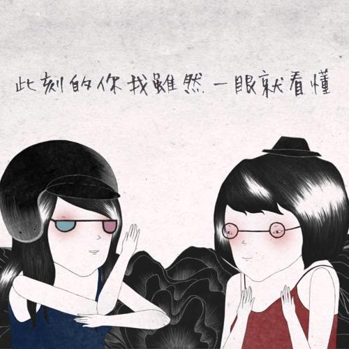 陳珊妮- DEAR YOU AND THE BOY (ft.張懸)