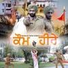 Gunhagar - Kaum de heere - Kamal Khan