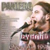 Pantera - Walk (Live)