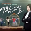 Shinee - Green Rain (OST The Queen's Classroom)