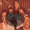 Download توأم هنايّ - To2am hanaia . Shady Mp3
