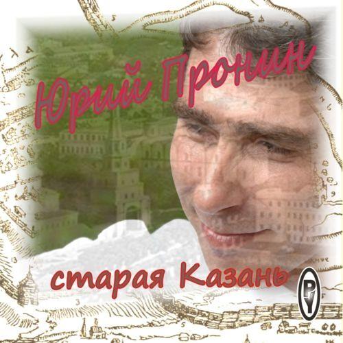 ФЕВРАЛЬСКИЕ ВЕТРА (Ю. Пронин)