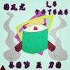 OGK x LS Jayzu$ - #HOWiDO (Prod. By OVERTHROWNE BEATZ) mp3