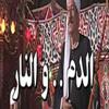 Download موسيقى داخلية من مسلسل الدم و النار ♪♪ ياسر عبد الرحمن Mp3