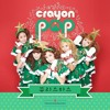 『COVER』 크레용팝 꾸리스마스 (Lonely Christmas) - CRAYON POP