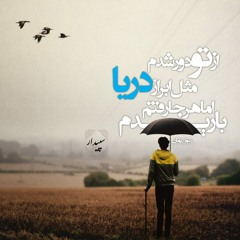Mehran Atash - Donyaye Man مهران آتش - دنیای من