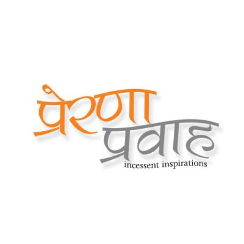 PP05 - Guru: Shishya Ka Nirmata (Hindi)