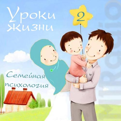 MIRadio.ru - Уроки Жизни - Что разрушает брак ?