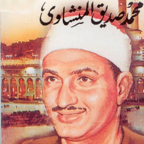 إن الذين آمنوا - محمد صديق المنشاوي