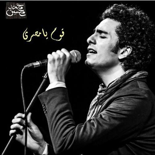 محمد محسن - قوم يا مصري