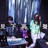 魏如昀-聽見下雨的聲音【cover by幽琳】