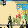 [Apon Audio]  Char Chokka Hoi Hoi!