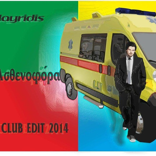 Kiamos astenofora (dj kwstas mayridis + dj merfy ) club edit 2014