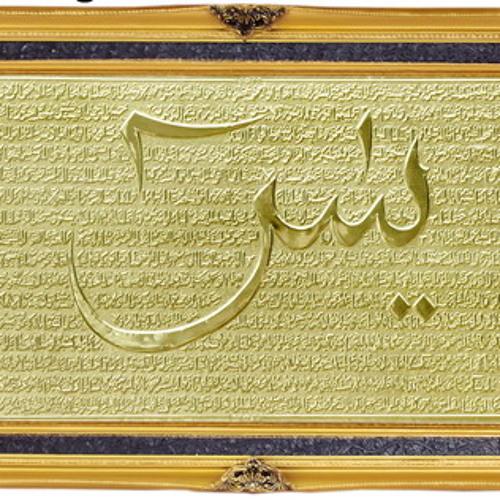 Read Surah Yasin