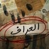 موسيقى مسلسل العراف - مقطع حزين 2 فيولا - خالد حماد