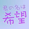 乃木坂46 - 君の名は希望 (AKB48 SHOW! 2014.03.01)