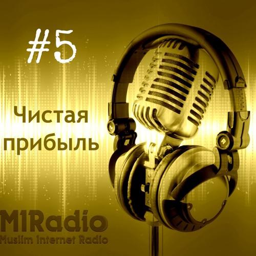 MIRadio.ru - Чистая Прибыль #5 от 22.05.2013
