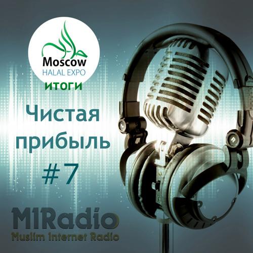MIRadio.ru - Чистая Прибыль #7 от 26.06.2013