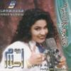 أحلام - مايصح إلا الصحيح Ahlam - Ma yse7 ella els7ee7