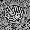 Surat al-Qadr — Abdul Basit Abdul Samad