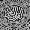 Surat al-Mulk — Abdul Basit Abdul Samad