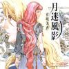 Getsumei Fuuei (English cover)
