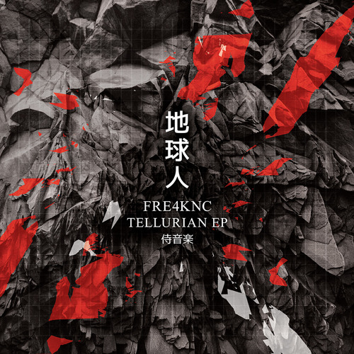 Fre4knc - Flink / Tellurian EP / digital only [Samurai Music]