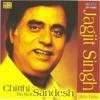 Chitthi Na Koi Sandes - Jagjit Singh - Sad Song