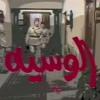 Download اغاني مسلسل الوسية Mp3