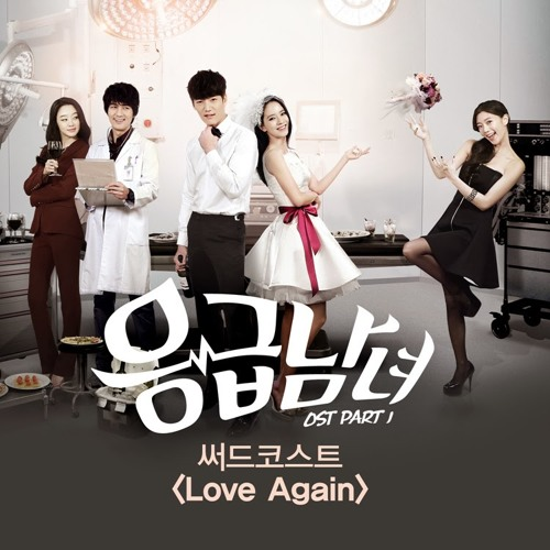 3rd Coast (써드코스트) - Love Again Emergency Man & Woman \ Emergency Couple OST Part.1
