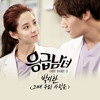 Emergency Man & Woman \ Emergency Couple OST Part.3 Park Shi Hwan 박시환 - The Way We Loved 그때 우리 사랑은