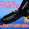 எனது உள்ளம் யாருக்கு தெரியும்???, Enathu Ullam Yaaruku Therium
