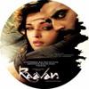 Sasural Genda Phool - Mixes - Ravan(2010)