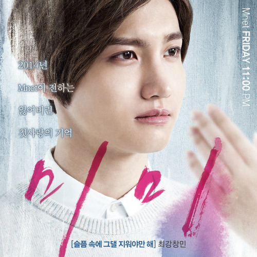 Max Changmin TVXQ - Because I Love You (Acoustic Ver)