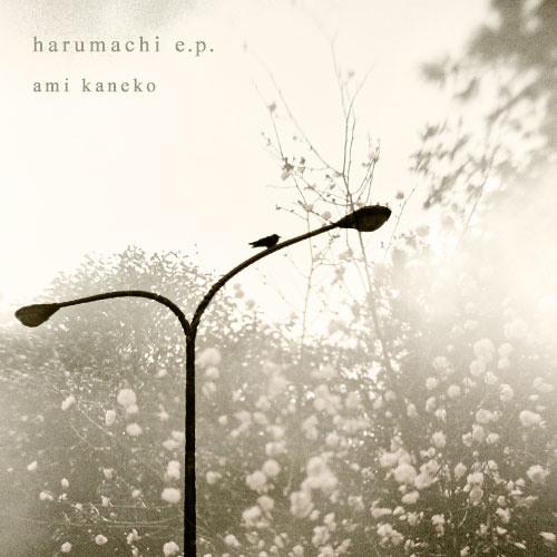 harumachi e.p. クロスフェードデモ