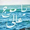 Ahmed hakeem - ya mog 3ali احمد حكيم - ياموج عالى