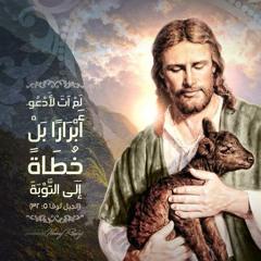 طوبى للرحماء على المساكين المس ايدينا مديح الصوم الكبير