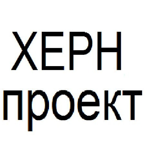 Xeph Project - Anger [ гнев ] ☭