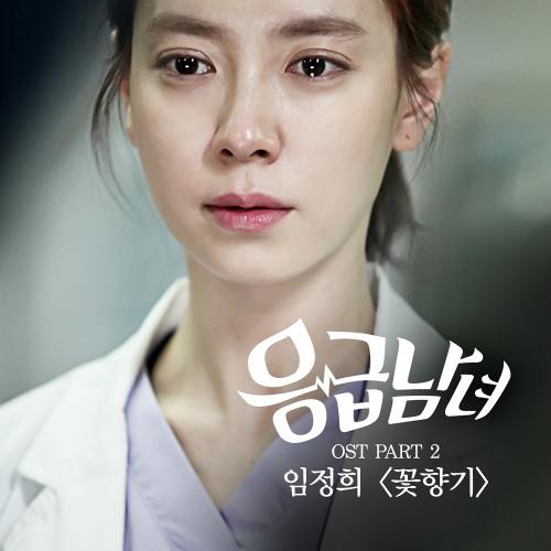 Lim Jeong Hee - 꽃향기 Emergency Man & Woman OST Cover