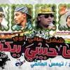 Download تحميل مهرجان كفا حبيبي بيكفا لـ المدفعجية 2014 Mp3