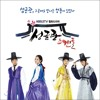 Kim Jaejoong - For you it's goodbye, For me it's waiting (Sungkyunkwan Scandal OST)