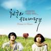 Kim Jaejoong - Love / Sarang / 사랑 (Postman to Heaven, OST)